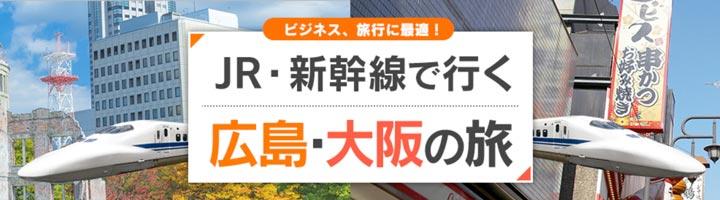 大阪ー広島-新幹線パック