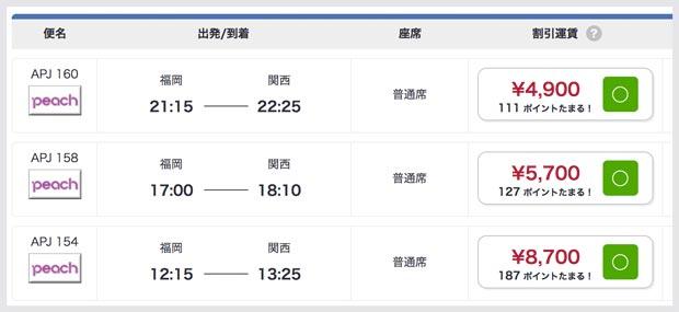 福岡大阪5000円飛行機
