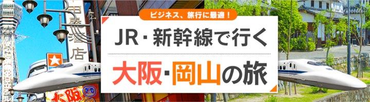 大阪ー岡山 新幹線パック