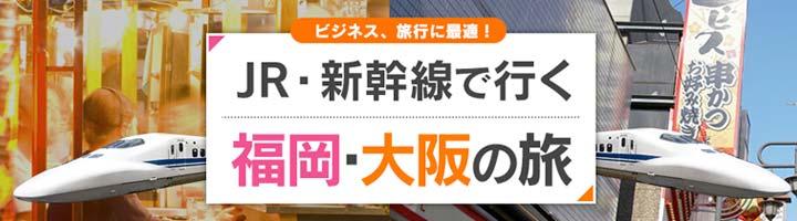大阪ー博多-新幹線パック