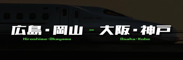 格安新幹線(広島・岡山ー大阪・神戸)