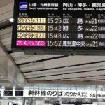 大阪博多広島新幹線