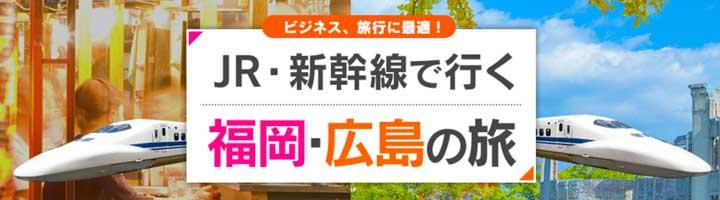 博多ー広島-新幹線パック