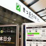新幹線チケット売り場