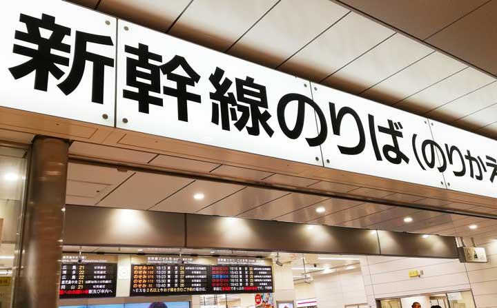 山陽新幹線乗車口