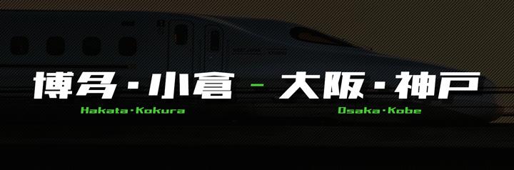 格安新幹線(博多・小倉ー大阪・神戸)