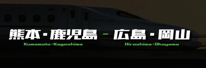 格安新幹線(熊本・鹿児島ー広島・岡山)