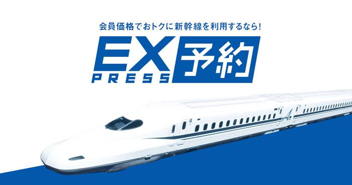 エクスプレス予約(EX予約)