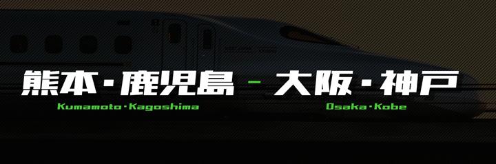 格安新幹線(熊本・鹿児島ー大阪・神戸)