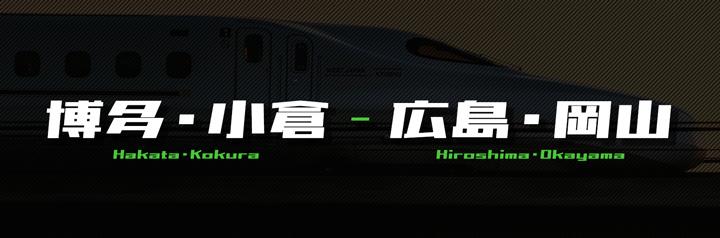 格安新幹線(博多・小倉ー広島・岡山)