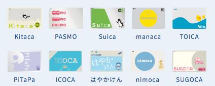 スマートEXの交通系ICカード