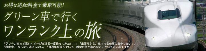 新幹線パックグリーン車