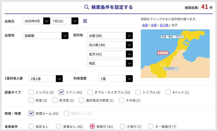 新幹線パック_条件入力