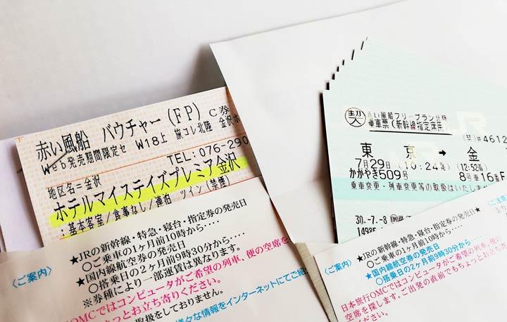 新幹線パック_チケット
