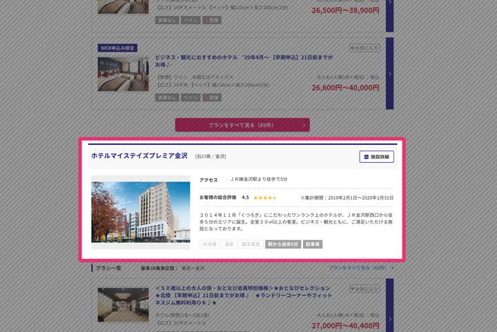 新幹線パック_ホテル選択