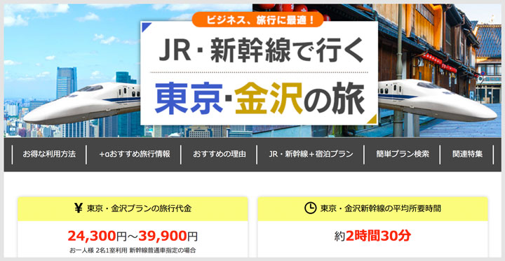 新幹線パック_TOP