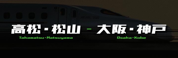 格安新幹線(高松・松山・高知ー大阪・神戸)