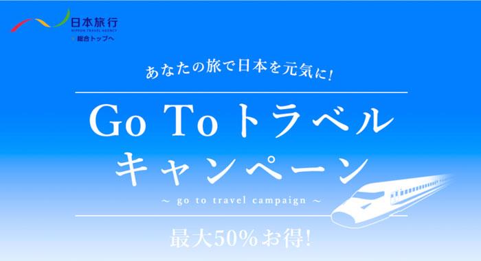 日本旅行GoToトラベル新幹線