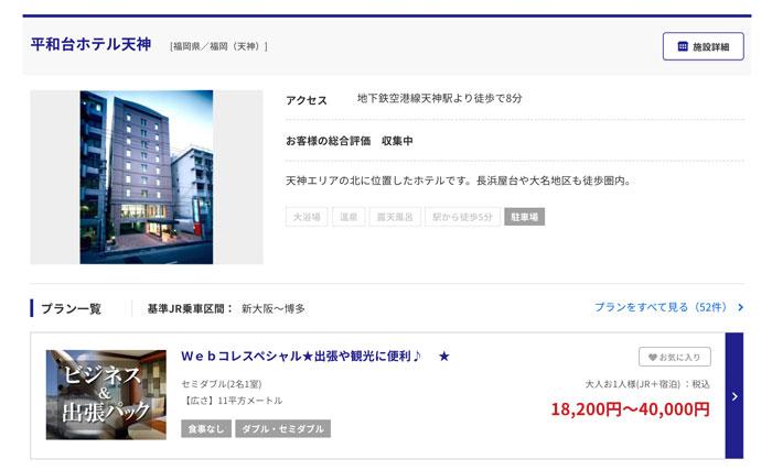 日本旅行GoTo新幹線パック予約