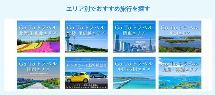 日本旅行GoToトラベルエリア別